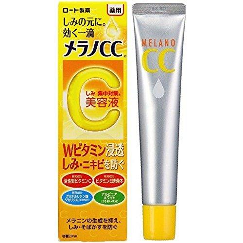 メラノCC 薬用しみ集中対策美容液の商品