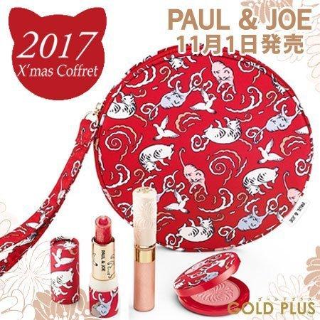 ポール&ジョー メイクアップ コレクション 2017の商品