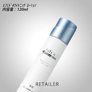 小林製薬ヒフミドホワイトニングローションの商品
