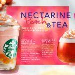スタバで紅茶が登場!ピーチクリームのフラペチーノがおシャカワイイ♡ アイキャッチ画像