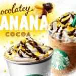 スタバ新作チョコバナナは美味しいの?みんなの口コミまとめ