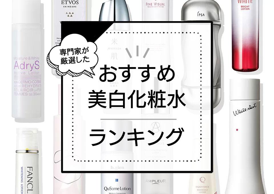 に シミ 効く プチプラ た て でき しまっ シミに効く化粧品ランキング2020|プチプラ&美白におすすめの13選