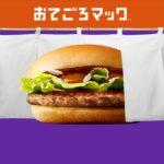 マクドナルド新作しょうが焼きバーガー「ヤッキー」が登場!気になる口コミとカロリーは?