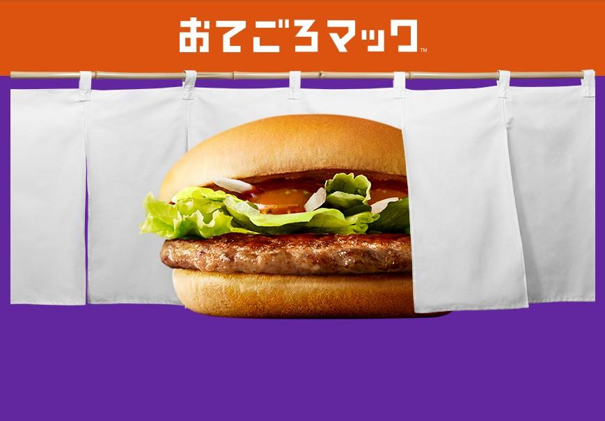 マクドナルド新作しょうが焼きバーガー「ヤッキー」が登場!気になる口コミとカロリーは? アイキャッチ画像