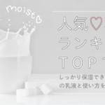 乳液人気ランキングTOP15!!しっかり保湿できるおすすめの乳液と使い方を紹介