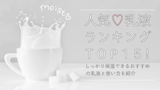 乳液人気ランキングTOP15!!しっかり保湿できるおすすめの乳液と使い方を紹介 アイキャッチ画像