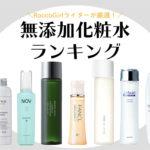 無添加化粧水おすすめ24選!低刺激で敏感肌でも使える高保湿ランキング アイキャッチ画像