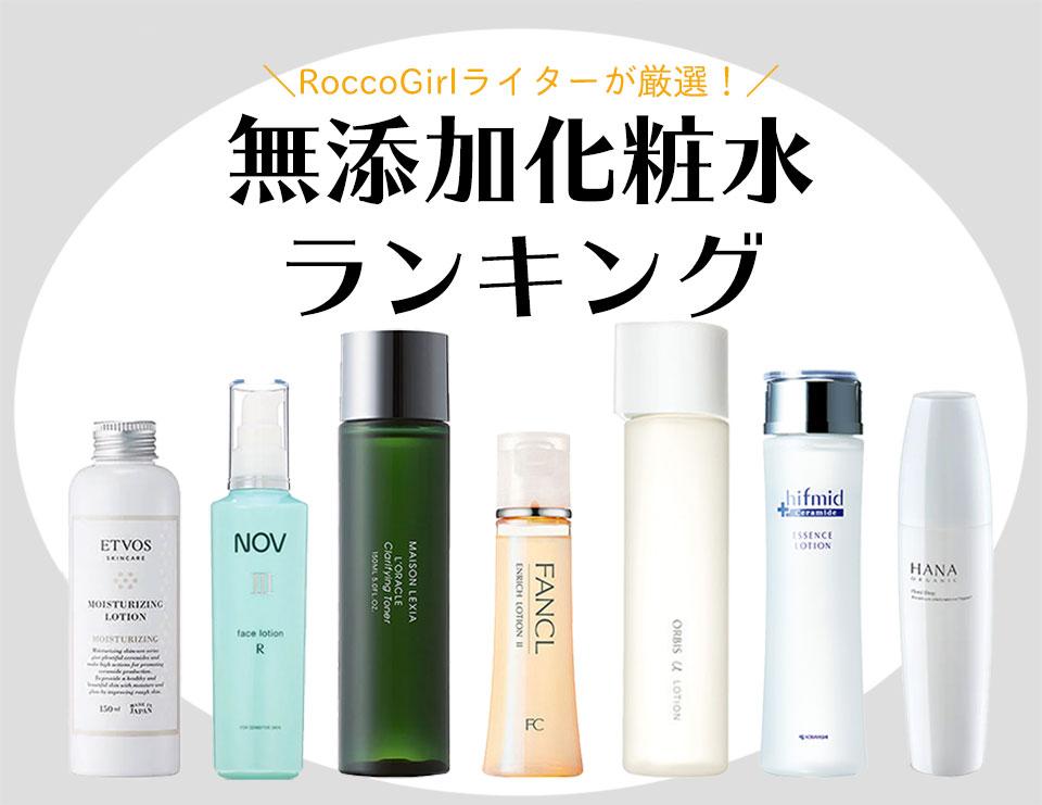 無添加化粧水おすすめランキング22選!低刺激で敏感肌も使えるプチプラ~オーガニック商品 アイキャッチ画像