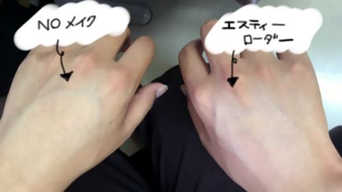 エスティーローダーを塗った手の比較