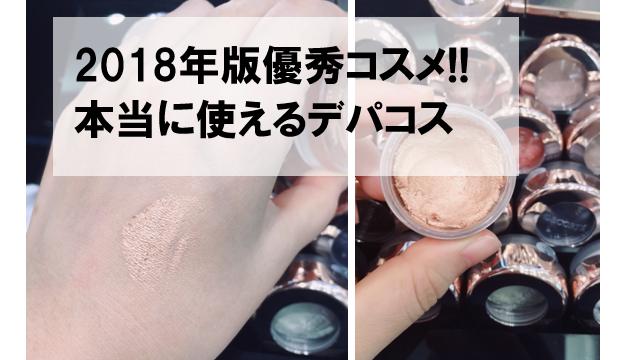 【2018年版】優秀コスメまとめ♡口コミでも話題で人気の優秀デパコスを厳選!