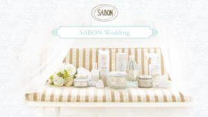 SABON(サボン)から新作ウエディングキットが数量限定発売!!プレゼントにもおすすめ◎ アイキャッチ画像