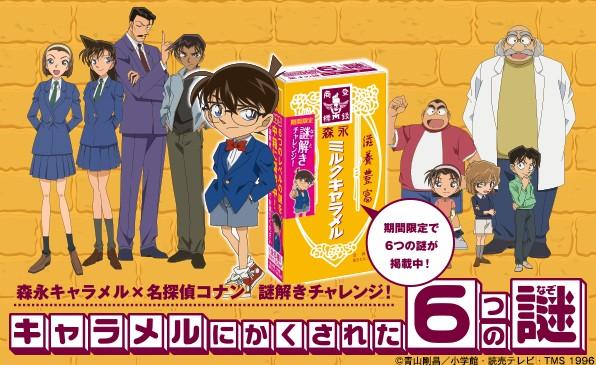 【新登場】名探偵コナン×森永ミルクキャラメルコラボ制作「キャラメルにかくされた6つの謎」が発売!人気リアル脱出ゲームとのコラボも