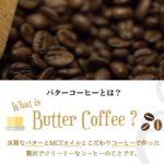 「最強のバターコーヒー」って何?!ダイエットのサポートをしてくれるコーヒーショップが登場◎