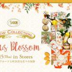 SABON(サボン)から限定コレクション「シトラスブロッサム」が新発売!6月はシトラスの香りでリフレッシュ♡
