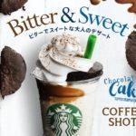 スタバ新作チョコレートケーキトップフラペチーノwithコーヒーショットが登場!!口コミとカロリーを早速チェック◎