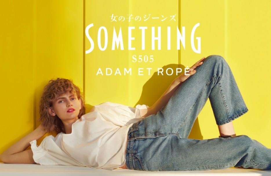 アダム エ ロペ(ADAM ET ROPE)が90年代のヴィンテージデニムを復刻!ストレートワイドがカワイイ♡