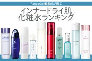 インナードライ肌改善化粧水おすすめ20選!人気プチプラ・保水力抜群ランキング アイキャッチ画像