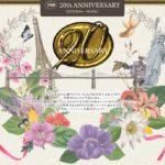 SABON(サボン)から20周年記念アニバーサリーキットが予約開始!!