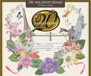 SABON(サボン)から20周年記念アニバーサリーキットが予約開始!! アイキャッチ画像