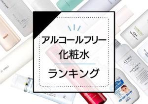 アルコールフリー化粧水おすすめ15選!肌に優しいアイテムをランキング形式で紹介 アイキャッチ画像