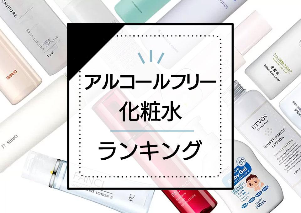 おすすめアルコールフリー化粧水ベスト15!低刺激に肌をうるおす人気ランキング アイキャッチ画像