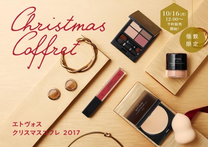 エトヴォスのクリスマスコフレ2017は「赤」が主役の大人の女性が使いやすいコスメセット♡