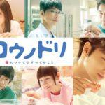 人気ドラマ「コウノドリ」の続編新シリーズが2017年10月13日から放送開始!!キャストやコスメにも注目◎