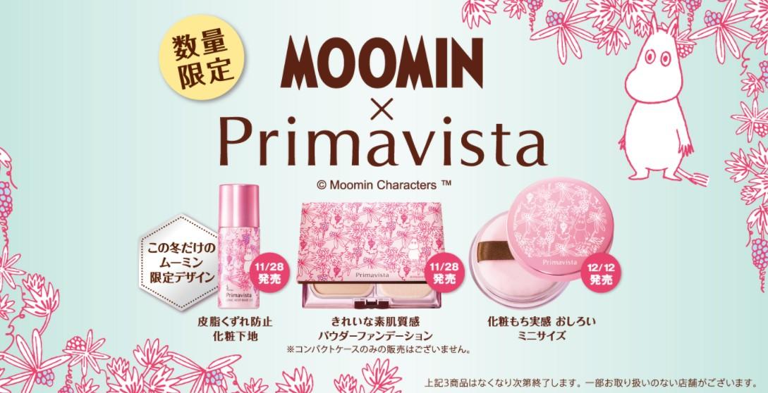 プリマヴィスタとムーミンがコラボ!ピンクのパッケージが可愛い♡
