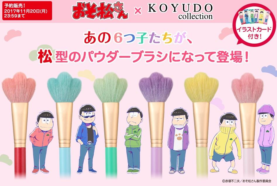 おそ松さんの六つ子「松型パウダーブラシ」が登場!!推し松は絶対に見逃せない♡ アイキャッチ画像