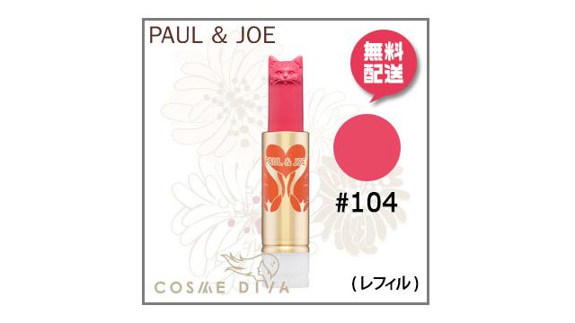 PAUL&JOE リップスティック #CS 104