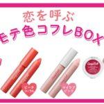 「キャンディドール CandyDoll」からモテ色リップがカワイイ♡恋コスメの詰まったコフレボックスが登場!