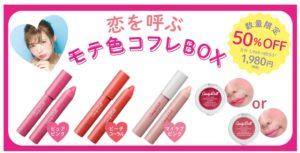 「キャンディドール CandyDoll」からモテ色リップがカワイイ♡恋コスメの詰まったコフレボックスが登場! アイキャッチ画像