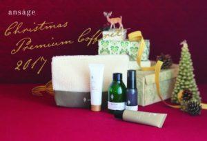 アンサージュ【ansage】がクリスマスコフレを発売!!溜まった毛穴汚れを集中的にケア♡ アイキャッチ画像