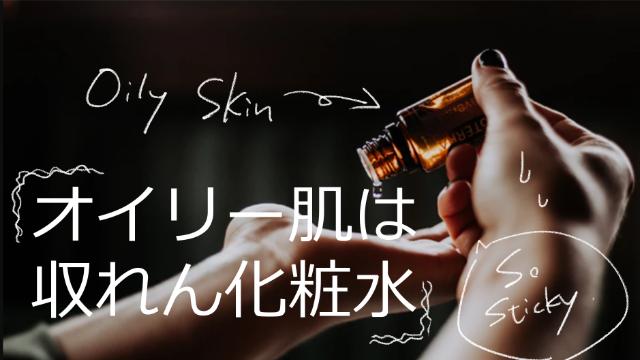 脂性肌には収れん化粧水