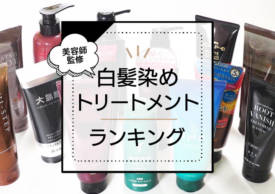 【美容師監修】白髪染めトリートメントおすすめ15選!市販品を人気ランキングで紹介。染毛力やカラー持ち・口コミを徹底比較 アイキャッチ画像