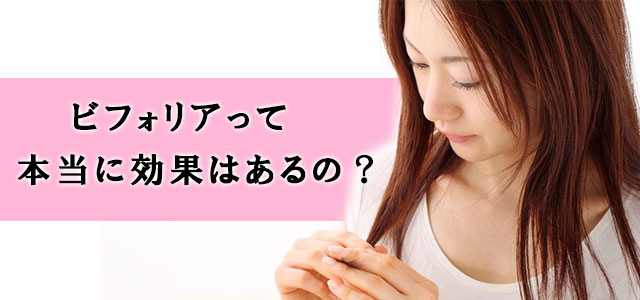 【ビフォリア】薄毛の改善は本当にできる?口コミでの評価は?効果がない人の原因を解説!
