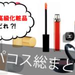 高級化粧品デパコス(デパートコスメ)総まとめ♡2018年の最新人気デパコスを紹介