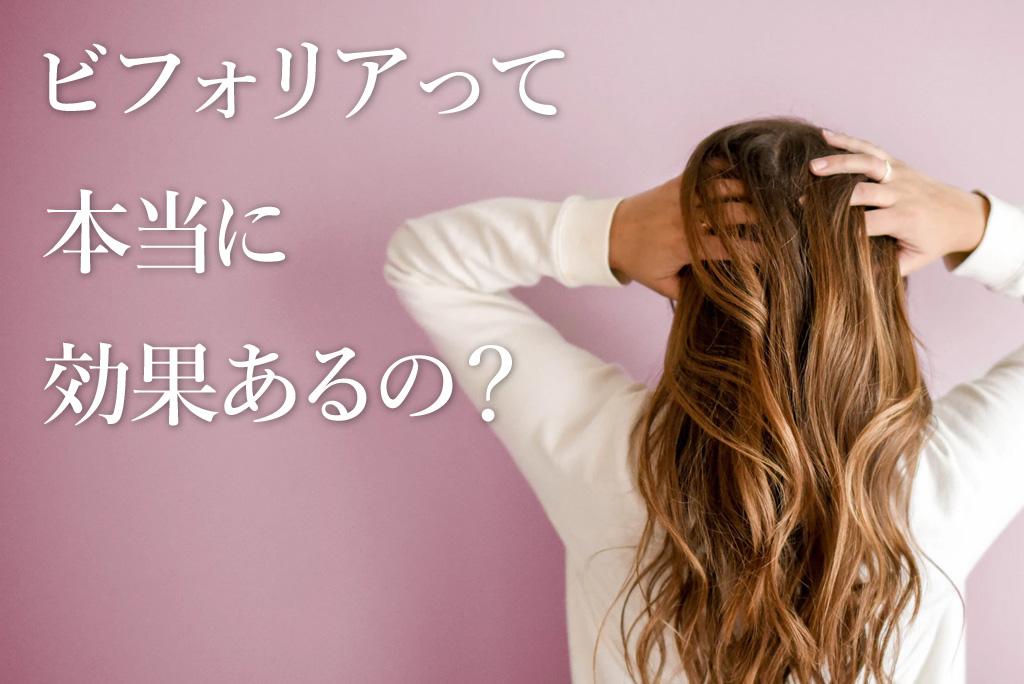 【ビフォリア】薄毛の改善は本当にできる?口コミ評価と効果ない人の原因、最安値で買う方法を解説! アイキャッチ画像