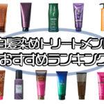 白髪染めトリートメントおすすめ15選!美容師が認めた市販品をランキングで紹介。染毛力や色もち・口コミを徹底比較 アイキャッチ画像
