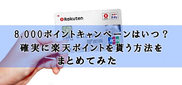 楽天カード8000ポイント開催期間と確実にもらう申込み方法 アイキャッチ画像
