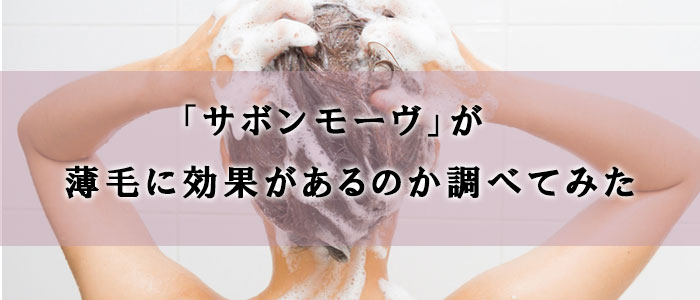 【保存版】スカルプケアソープ「サボンモーヴ」が薄毛に効果があるのか調査してみた!