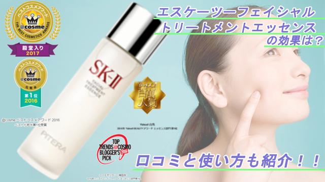 SK-II(エスケーツー)フェイシャルトリートメントエッセンスの効果&口コミまとめ! アイキャッチ画像