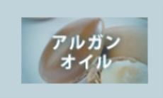 ヘアクリームモイスト成分3