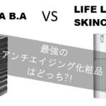 【エイジングケア化粧品】ライフライン vs B.Aどっちが効果的?成分や口コミを徹底比較! アイキャッチ画像