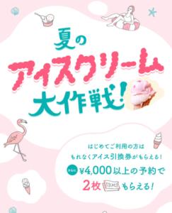 ホットペッパービューティーアイスクリームキャンペーン