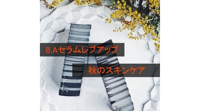 【ポーラ】B.Aセラムレブアップが肌ダメージを一気に回復♪秋のスキンケアに◎ アイキャッチ画像