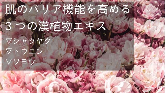 3つの漢植物エキス