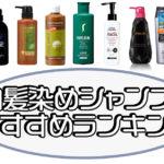 白髪染めシャンプーランキング11選!本当におすすめできる市販品を染毛テストで徹底比較! アイキャッチ画像