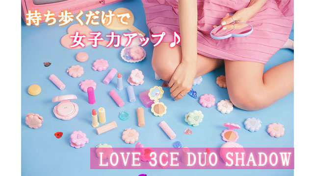 LOVE-3CE-DUO-SHADOW_TOP