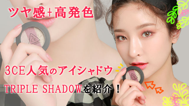 TRIPLE-SHADOW_TOP